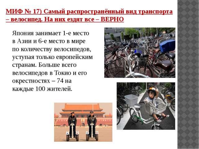 Япония занимает 1-е место в Азии и 6-е место в мире по количеству велосипедов...