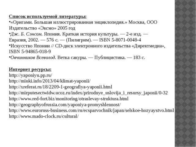 Список используемой литературы: «Оригами. Большая иллюстрированная энциклопед...