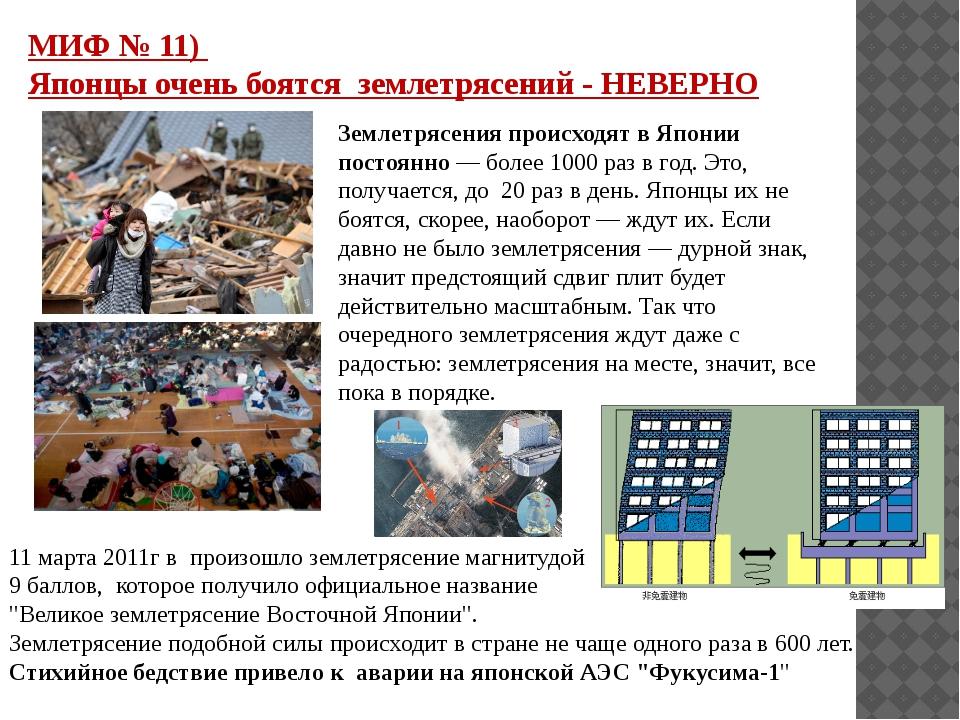 МИФ № 11) Японцы очень боятся землетрясений - НЕВЕРНО Землетрясения происходя...