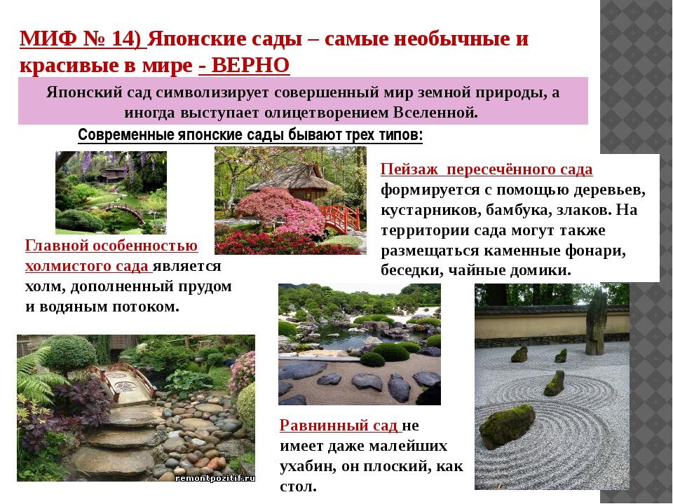 МИФ № 14) Японские сады – самые необычные и красивые в мире - ВЕРНО Современн...