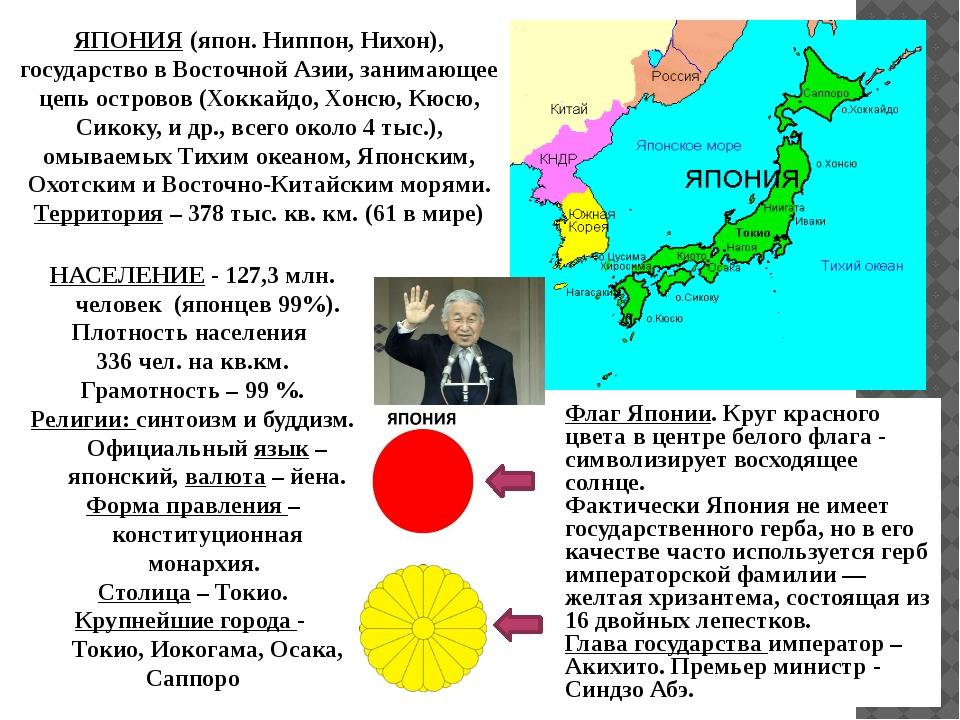 ЯПОНИЯ (япон. Ниппон, Нихон), государство в Восточной Азии, занимающее цепь о...