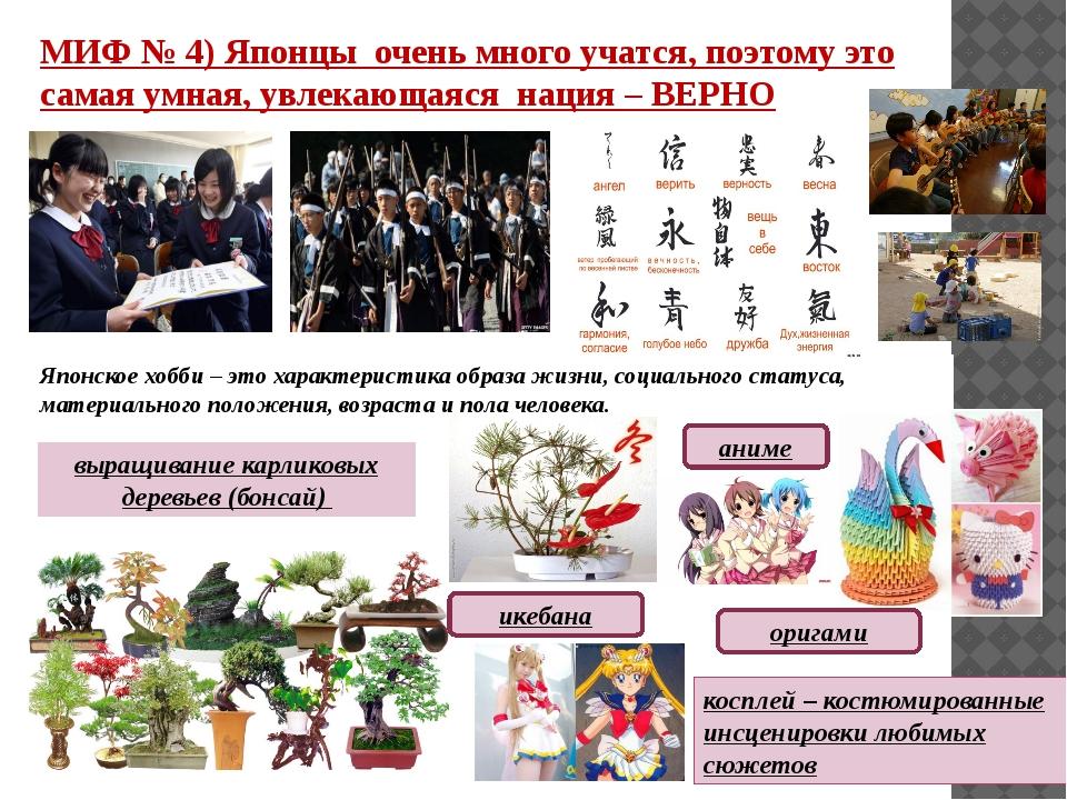 МИФ № 4) Японцы очень много учатся, поэтому это самая умная, увлекающаяся нац...