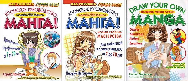 http://blog.rgub.ru/izotext/files/2013/02/how-to-draw-manga.jpg