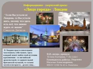Информационно - творческий проект «Лицо города» Лондон Ф.И. автора проекта: К
