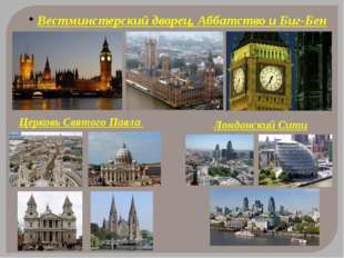 Вестминстерский дворец, Аббатство и Биг-Бен Церковь Святого Павла Лондонский