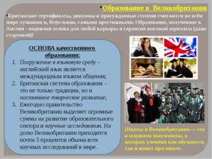 Образование в Великобритании Британские сертификаты, дипломы и присуждаемые с