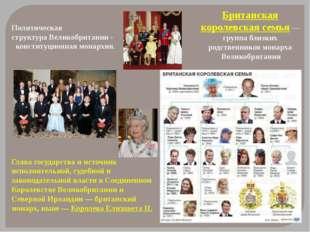 Британская королевская семья— группа близких родственников монарха Великобр