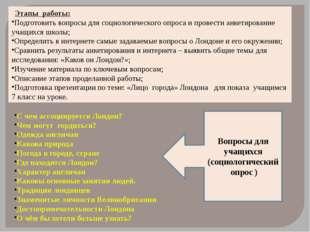 Этапы работы: Подготовить вопросы для социологического опроса и провести анке