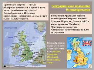 Географическое положение Великобритании Британские острова — самый обширный а