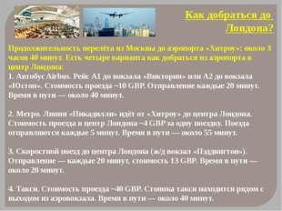 Как добраться до Лондона? Продолжительность перелёта из Москвы доаэропорта «