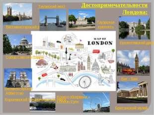 Достопримечательности Лондона: Вестминстерский дворец Тауэрский мост Собор Св