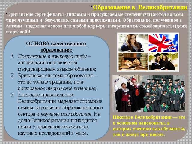 Образование в Великобритании Британские сертификаты, дипломы и присуждаемые с...