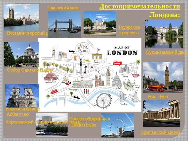 Достопримечательности Лондона: Вестминстерский дворец Тауэрский мост Собор Св...