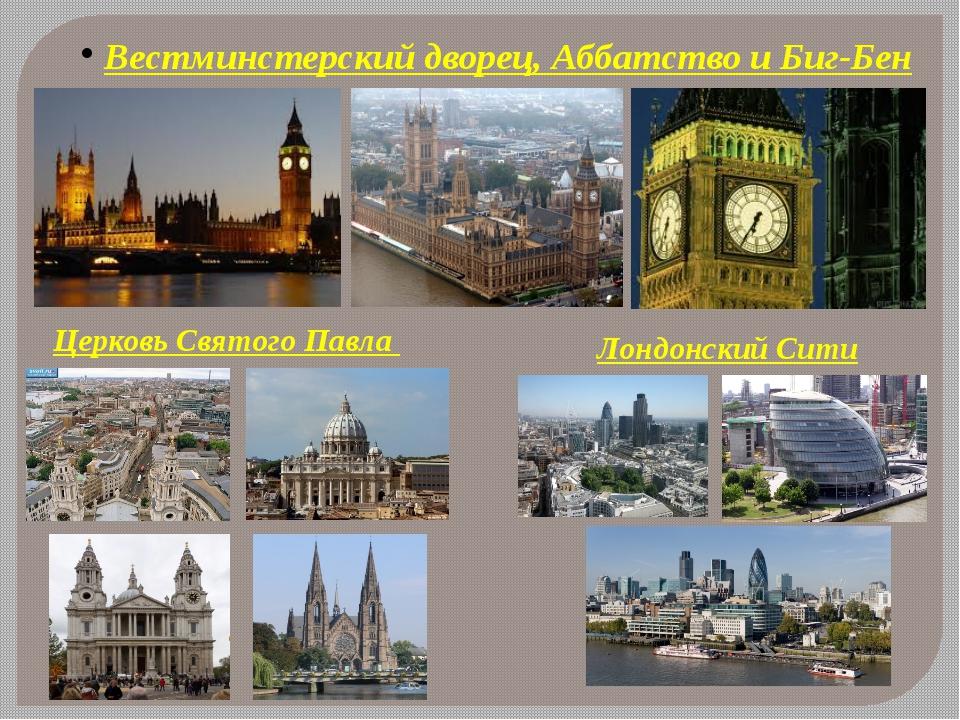 Вестминстерский дворец, Аббатство и Биг-Бен Церковь Святого Павла Лондонский...