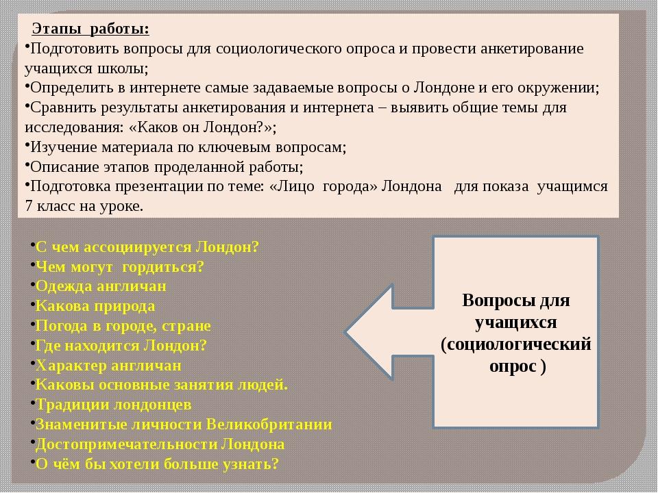 Этапы работы: Подготовить вопросы для социологического опроса и провести анке...
