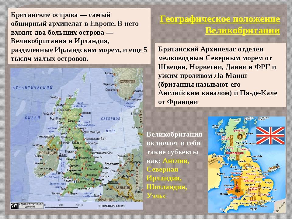 Географическое положение Великобритании Британские острова — самый обширный а...
