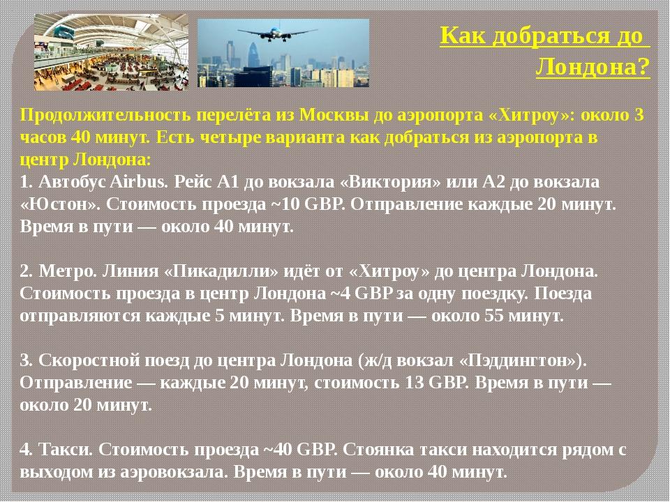 Как добраться до Лондона? Продолжительность перелёта из Москвы доаэропорта «...
