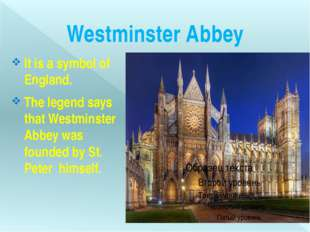 Westminster Abbey It is a symbol of England. The legend says that Westminster