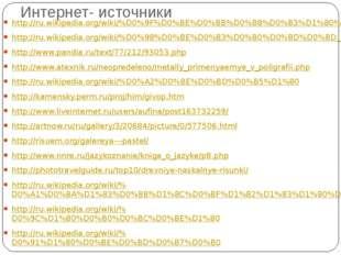 Интернет- источники http://ru.wikipedia.org/wiki/%D0%9F%D0%BE%D0%BB%D0%B8%D0%
