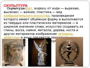 СКУЛЬПТУРА Скульпту́ра(лат.sculptura, отsculpo— вырезаю, высекаю)— ваяни