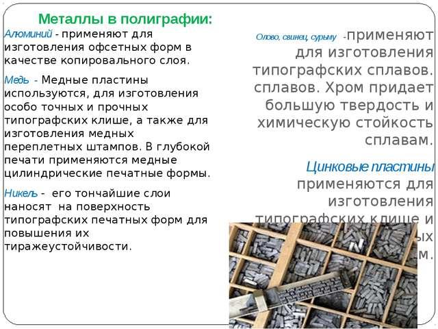 Металлы в полиграфии: Алюминий - применяют для изготовления офсетных форм в к...