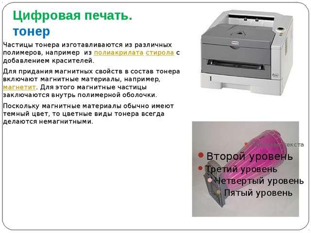 Цифровая печать. тонер Частицы тонера изготавливаются из различных полимеров,...