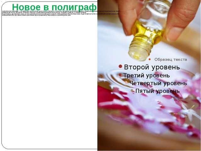 Новое в полиграфии Ароматическая полиграфия— это применение ароматических кр...