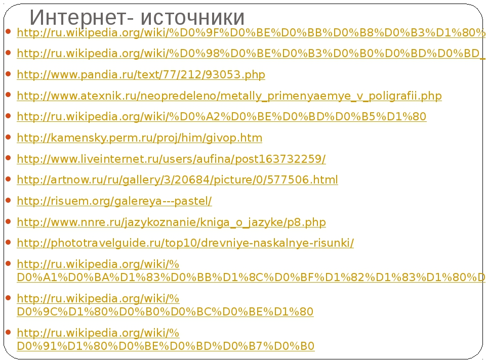 Интернет- источники http://ru.wikipedia.org/wiki/%D0%9F%D0%BE%D0%BB%D0%B8%D0%...