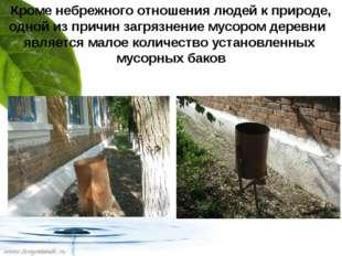 Кроме небрежного отношения людей к природе, одной из причин загрязнение мусор