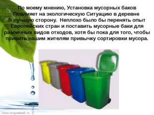 По моему мнению, Установка мусорных баков Повлияет на экологическую Ситуацию