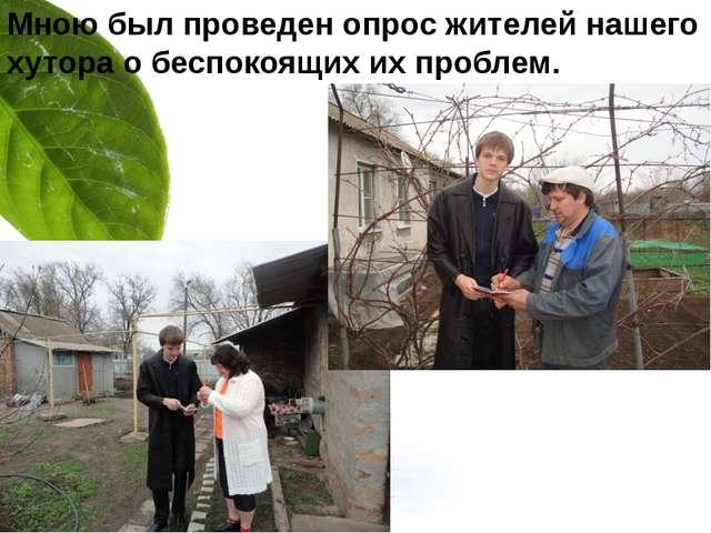 Мною был проведен опрос жителей нашего хутора о беспокоящих их проблем.