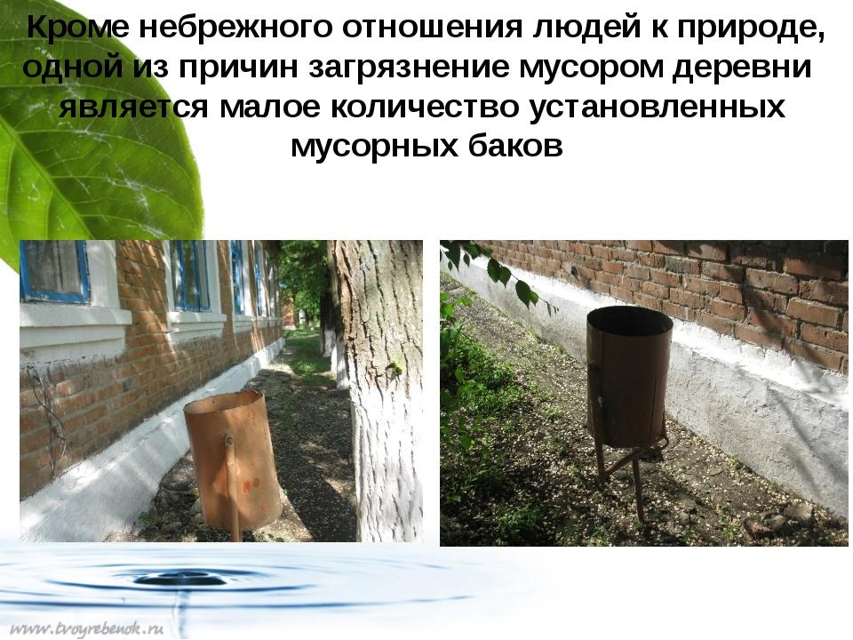Кроме небрежного отношения людей к природе, одной из причин загрязнение мусор...