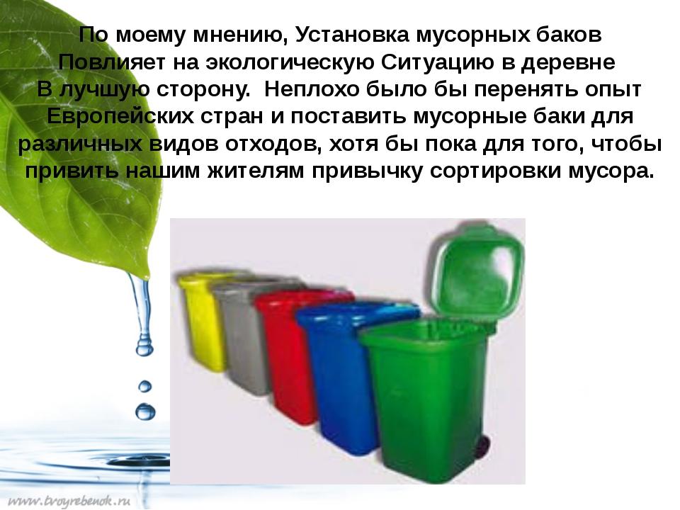 По моему мнению, Установка мусорных баков Повлияет на экологическую Ситуацию...