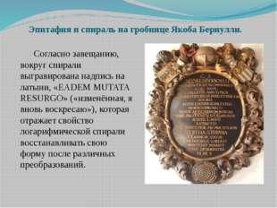 Эпитафия и спираль на гробнице Якоба Бернулли. Согласно завещанию, вокруг спи