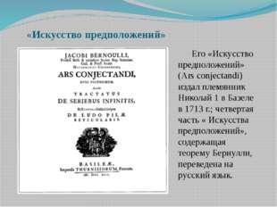 «Искусство предположений» Его «Искусство предположений» (Ars conjectandi) изд