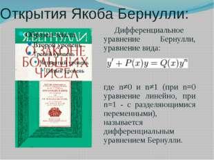 Открытия Якоба Бернулли: Дифференциальное уравнение Бернулли, уравнение вида: