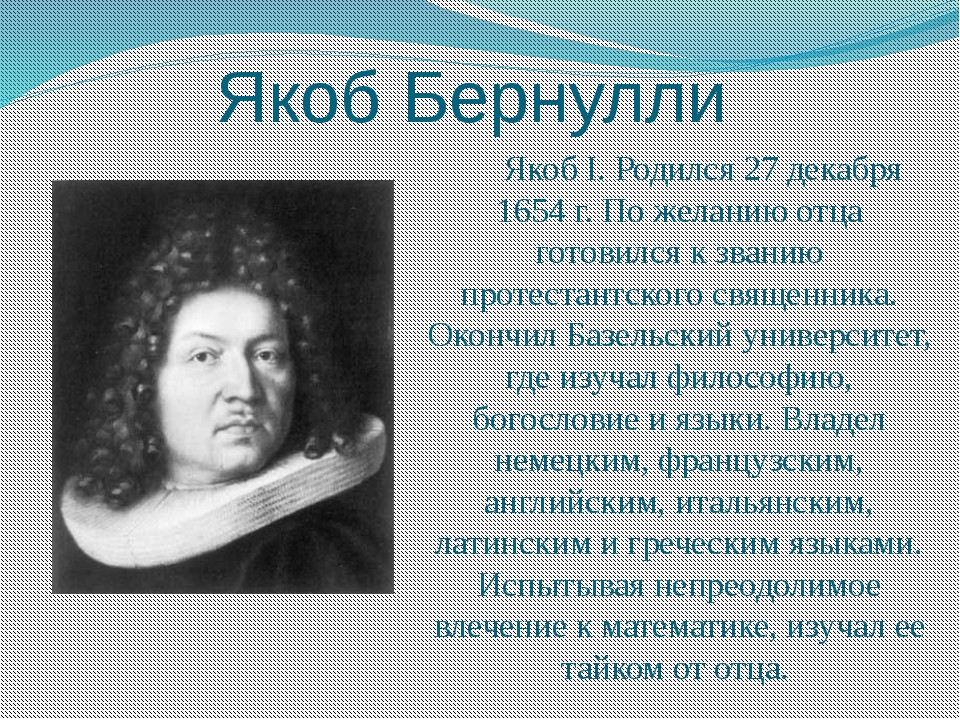 Якоб Бернулли Якоб I. Родился 27 декабря 1654 г. По желанию отца готовился к...