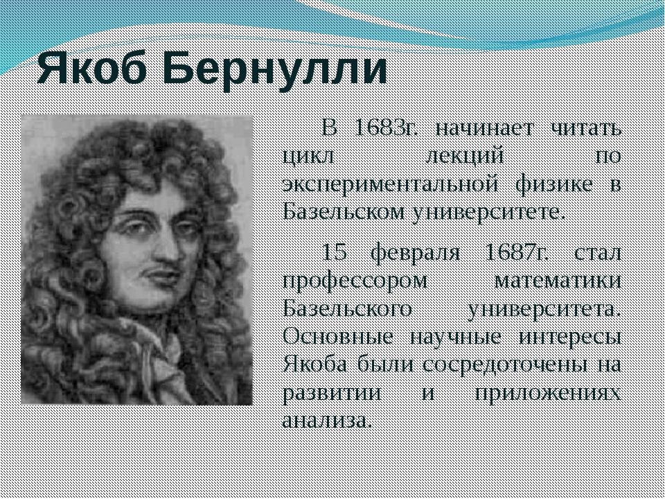 Якоб бернулли (jakob bernoulli) был швейцарским математиком, родившимся в середине семнадцатого века в базеле