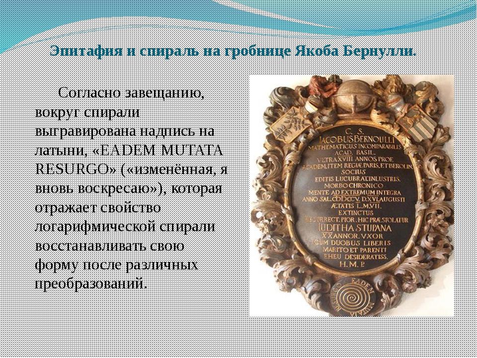 Эпитафия и спираль на гробнице Якоба Бернулли. Согласно завещанию, вокруг спи...
