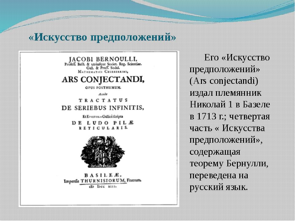 «Искусство предположений» Его «Искусство предположений» (Ars conjectandi) изд...