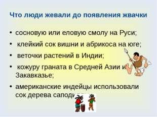 Что люди жевали до появления жвачки сосновую или еловую смолу на Руси; клейки