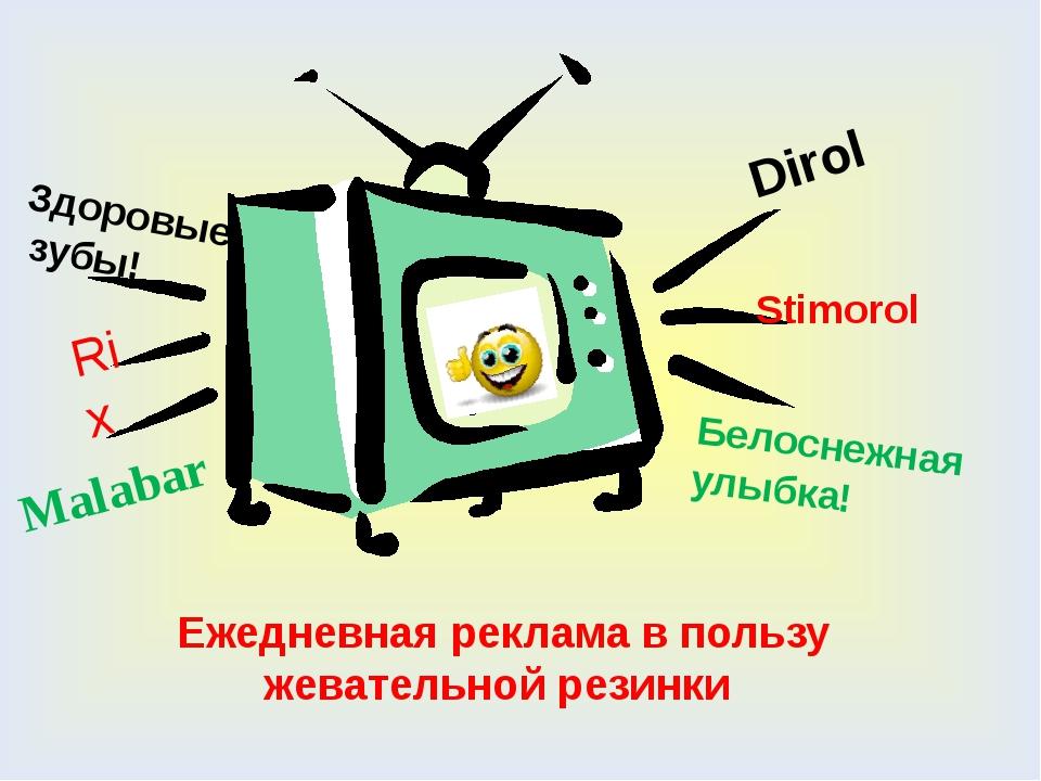 Ежедневная реклама в пользу жевательной резинки Dirol Stimorol Malabar Rix Бе...