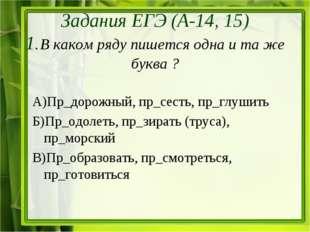 А)Пр_дорожный, пр_сесть, пр_глушить Б)Пр_одолеть, пр_зирать (труса), пр_морс