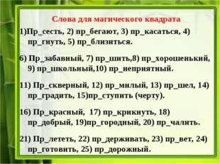 Слова для магического квадрата 1)Пр_сесть, 2) пр_бегают, 3) пр_касаться, 4) п