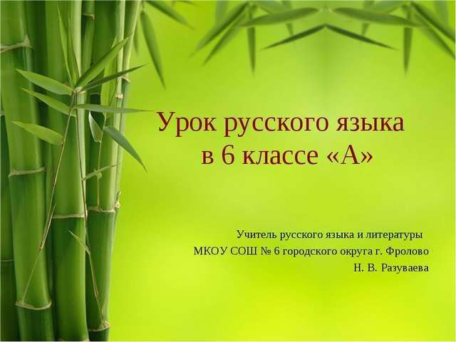 Урок русского языка в 6 классе «А» Учитель русского языка и литературы МКОУ С...