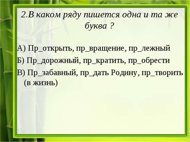 2.В каком ряду пишется одна и та же буква ? А) Пр_открыть, пр_вращение, пр_ле...