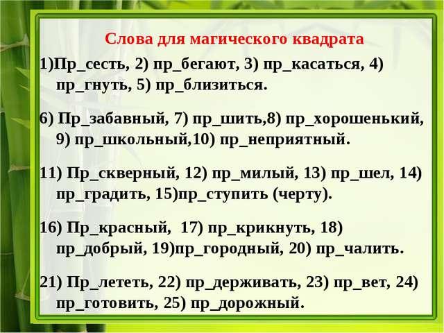 Слова для магического квадрата 1)Пр_сесть, 2) пр_бегают, 3) пр_касаться, 4) п...
