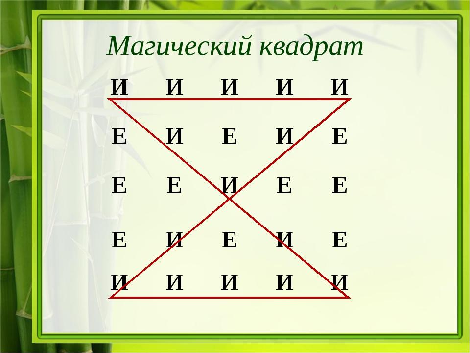 Магический квадрат ИИИИИ ЕИЕИЕ ЕЕИЕЕ ЕИЕИЕ ИИИИИ