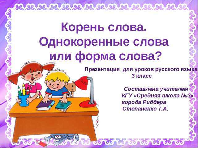 Корень слова. Однокоренные слова или форма слова? Презентация для уроков русс...