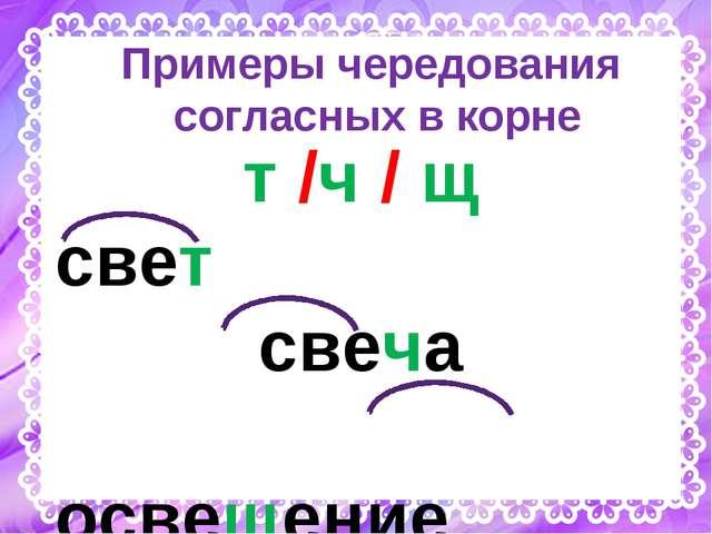 Примеры чередования согласных в корне т /ч / щ свет свеча освещение